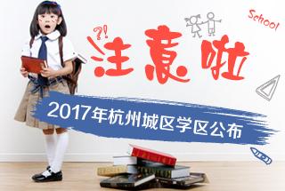 2017年杭州城区学区划分公布