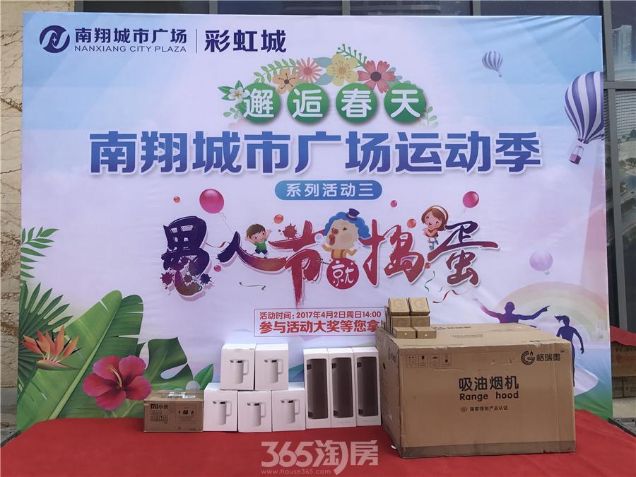 """高清:南翔城市广场运动季愚人节就""""捣蛋""""!欢乐上演"""