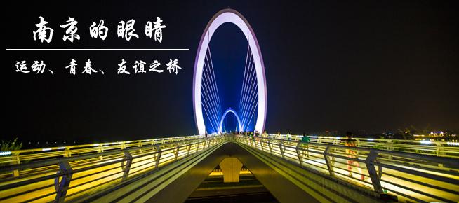 光影石城290:从这里架起运动、青春、友谊之桥