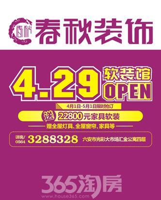 【春秋装饰】3.18日春秋装饰公司开业庆典活