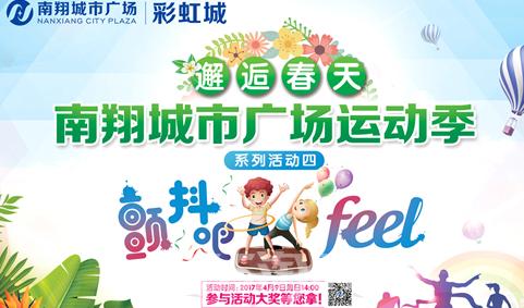 高清:颤抖吧!FEEL!南翔城市广场运动季圆满落幕!