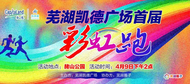 芜湖首届彩虹跑开启