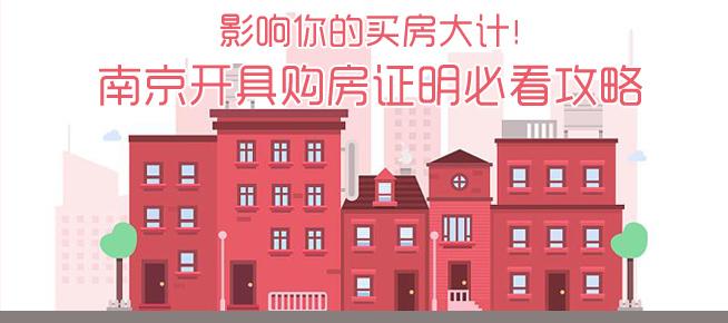 图说|影响你的买房大计!南京开具购房证明必看攻略
