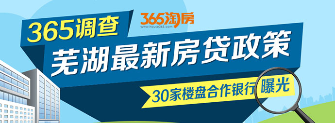 一张图看懂芜湖商贷政策