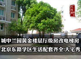 城中兰园黄金楼层厅级房改电梯房 北京东路学区生活配套齐全|大宅秀