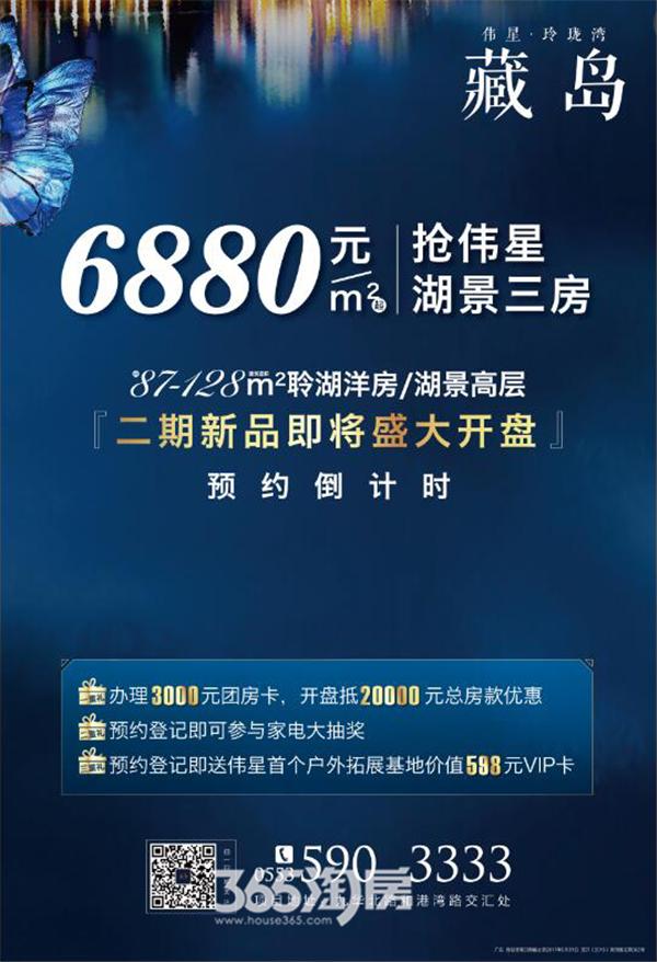 伟星玲珑湾二期升级新品藏岛:百万方旗舰大城舒适领航