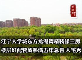江宁大学城东方龙湖湾精装修三房 楼层好配套成熟满五年急售|大宅秀