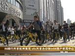 世茂中心: IN骑行共享杭州美茂