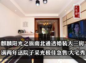 麒麟阳光之旅南北通透婚装大三房 满两年送院子采光极佳急售|大宅秀