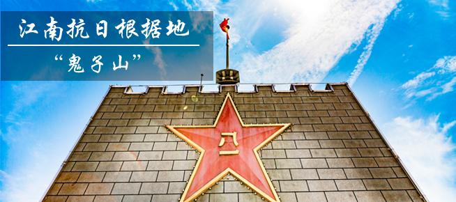 """光影石城293:江南抗日根据地之一""""鬼子山"""""""
