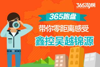 365跑盘|鑫控吴越锦源