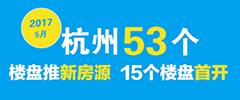 5月杭州楼市53盘推新房源