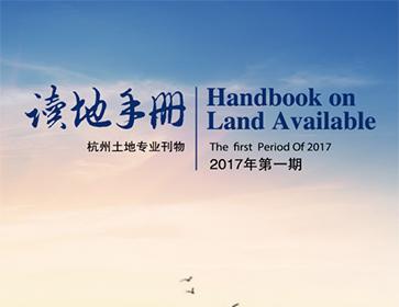 2017年杭州首期读地手册