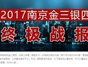 2017金三银四战报