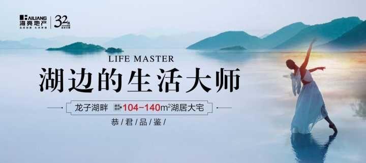 高清:【楼事探盘】海亮天御 湖景美宅中方知生活的意义