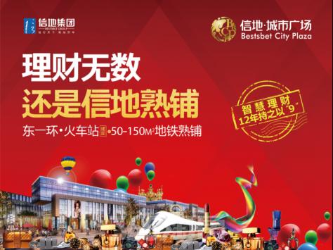 信地城市广场广告宣传图