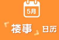 楼事日历:5月首周杭城