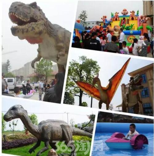 (航辰北城国际:首届恐龙展活动5月6日盛大开幕 365淘房)