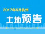 预告:6月杭州挂牌7宗土地 滨江、下城和下沙推商住地块