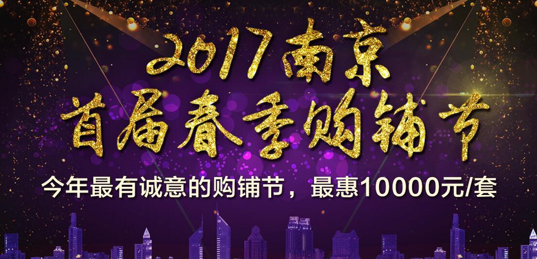2017南京首届春季购铺节