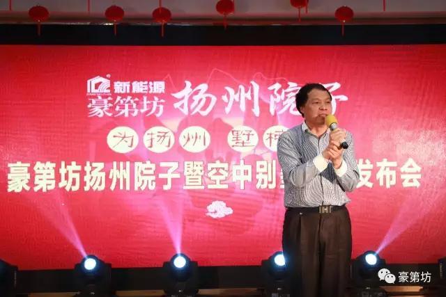 新能源置业集团董事长包董讲话