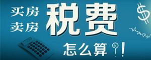 南京最新税费大全!关于住宅、非住宅、赠与、置换等全都有