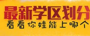 2017年南京各区最新学区划分出炉!快看看都有哪些变化
