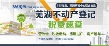 芜湖市不动产登记业务速查