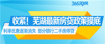 芜湖房贷利率优惠政策(2017年5月)