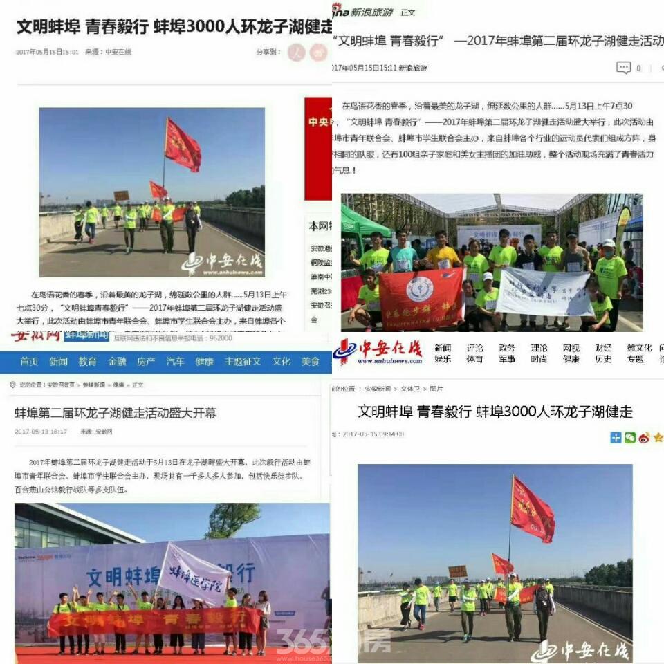 (媒体关注 365淘房 资讯中心)