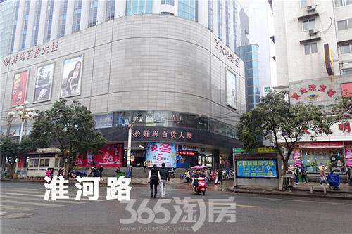 淮河路商圈
