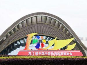 第十届中博会在合肥开幕