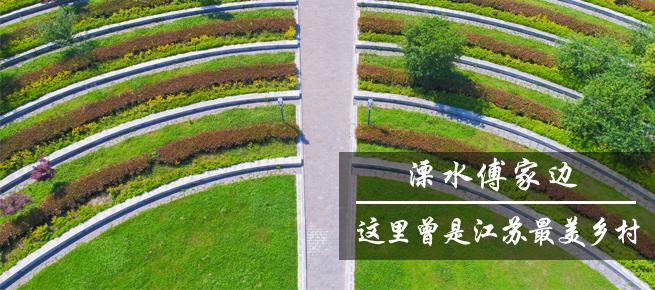 """光影石城296:这里曾是""""江苏最美乡村"""""""
