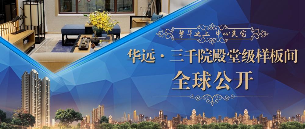 520 华远·三千院殿堂级样板间全球公开