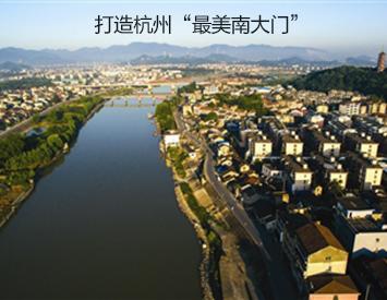 临浦实施小城市三年行动计划
