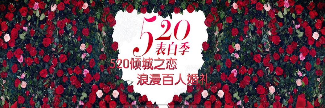 兰州大名城520倾城之恋 浪漫百人婚礼已启动