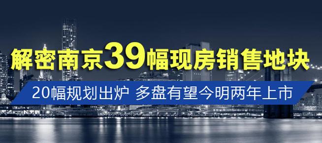 解密南京39幅现房销售地块!未来各板块房价由它们决定!
