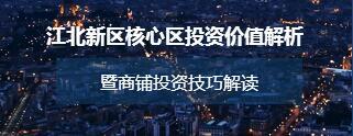 江北新区核心区投资价值解析