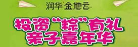"""润华金地云投资""""粽""""有礼 亲子嘉年华来袭"""