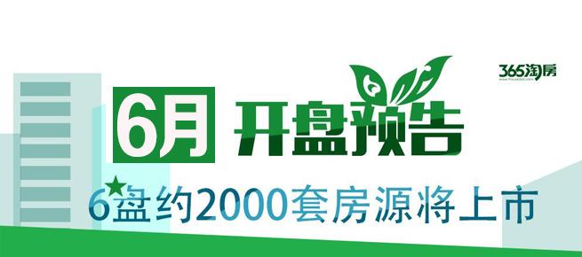 芜湖楼市2017年6月开盘预告 6盘约2000套房源将入市