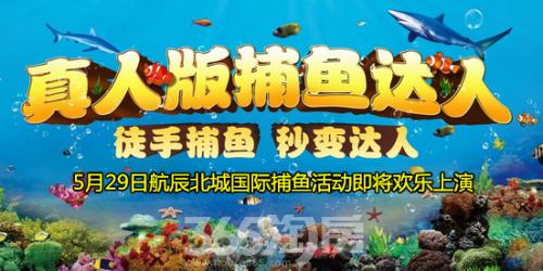 端午节去哪里?航辰·北城国际邀你来抓鱼!