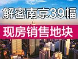 解密南京39幅现房销售地块