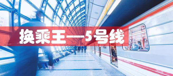 """""""换乘王""""5号线规划18个换乘站 预计2019年年底开通试运营"""