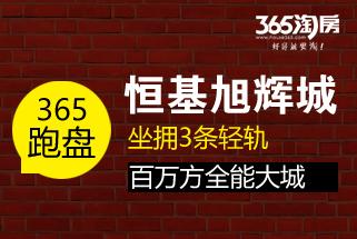 365跑盘丨恒基旭辉城 坐拥3条轻轨 百万方全能大城