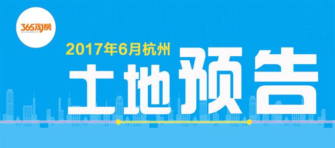 预告|6月杭州拟出让15宗地块