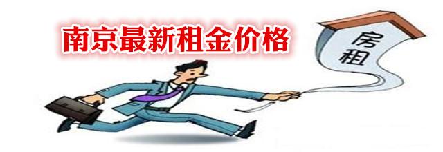 南京市5月房租2456元 毕业生必看