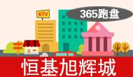 365跑盘丨恒基旭辉城