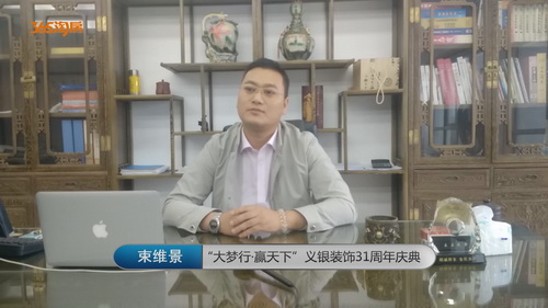 """束维景:""""大梦行,赢天下""""义银装饰31周年庆典"""