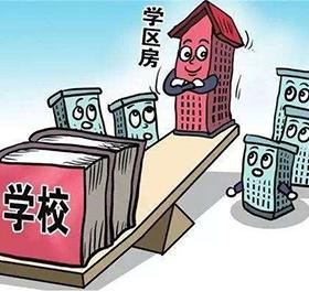低总价学区房价格仍在涨