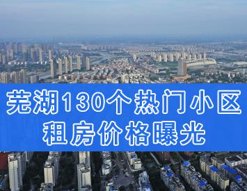 芜湖各区域热门小区租房价格曝光